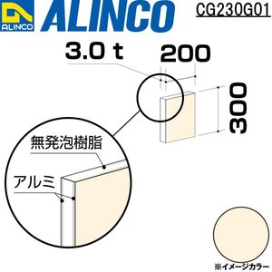 ALINCO/アルインコ 板材 建材用 アルミ複合板 200×300×3.0mm アイボリーホワイト (両面塗装) 品番:CG23001 (※条件付き送料無料)|a-alumi