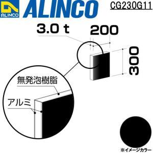 ALINCO/アルインコ 板材 建材用 アルミ複合板 200×300×3.0mm ブラック (両面塗装) 品番:CG23011 (※条件付き送料無料)|a-alumi