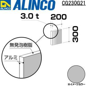 ALINCO/アルインコ 板材 建材用 アルミ複合板 200×300×3.0mm シルバー (両面塗装) 品番:CG23021 (※条件付き送料無料)|a-alumi