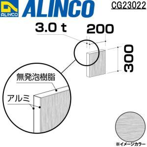 ALINCO/アルインコ 板材 建材用 アルミ複合板 200×300×3.0mm ブラッシュシルバー (片面塗装) 品番:CG23022 (※条件付き送料無料)|a-alumi