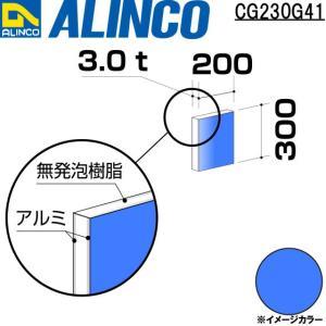 ALINCO/アルインコ 板材 建材用 アルミ複合板 200×300×3.0mm ブルー (片面塗装) 品番:CG23041 (※条件付き送料無料)|a-alumi
