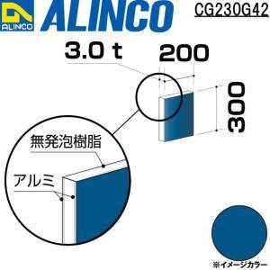 ALINCO/アルインコ 板材 建材用 アルミ複合板 200×300×3.0mm ミッドナイトブルー (片面塗装) 品番:CG23042 (※条件付き送料無料)|a-alumi