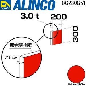 ALINCO/アルインコ 板材 建材用 アルミ複合板 200×300×3.0mm レッド (片面塗装) 品番:CG23051 (※条件付き送料無料)|a-alumi