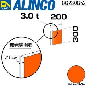 ALINCO/アルインコ 板材 建材用 アルミ複合板 200×300×3.0mm オレンジレッド (片面塗装) 品番:CG23052 (※条件付き送料無料)|a-alumi