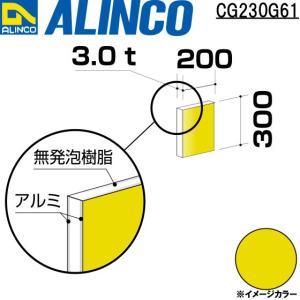 ALINCO/アルインコ 板材 建材用 アルミ複合板 200×300×3.0mm イエロー (片面塗装) 品番:CG23061 (※条件付き送料無料)|a-alumi