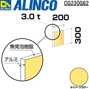 ALINCO/アルインコ 板材 建材用 アルミ複合板 200×300×3.0mm クリームイエロー (片面塗装) 品番:CG23062 (※条件付き送料無料)|a-alumi