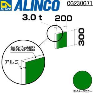 ALINCO/アルインコ 板材 建材用 アルミ複合板 200×300×3.0mm グリーン (片面塗装) 品番:CG23071 (※条件付き送料無料)|a-alumi