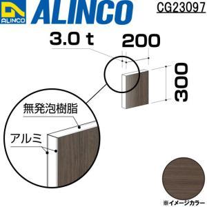 ALINCO/アルインコ 板材 建材用 アルミ複合板 200×300×3.0mm ダークウッド (片面塗装) 品番:CG23097 (※条件付き送料無料)|a-alumi