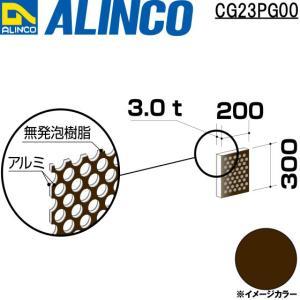 ALINCO/アルインコ 板材 建材用 アルミ複合板パンチング 200×300×3.0mm ブロンズ (両面塗装) 品番:CG23P00 (※条件付き送料無料)|a-alumi
