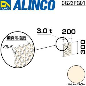 ALINCO/アルインコ 板材 建材用 アルミ複合板パンチング 200×300×3.0mm アイボリーホワイト (両面塗装) 品番:CG23P01 (※条件付き送料無料)|a-alumi