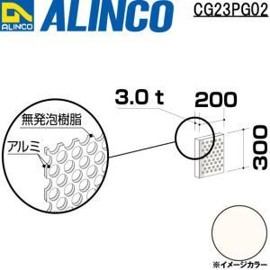 ALINCO/アルインコ 板材 建材用 アルミ複合板パンチング 200×300×3.0mm ホワイト (両面塗装) 品番:CG23P02 (※条件付き送料無料)|a-alumi