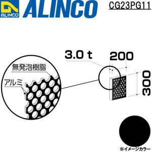 ALINCO/アルインコ 板材 建材用 アルミ複合板パンチング 200×300×3.0mm ブラック (両面塗装) 品番:CG23P11 (※条件付き送料無料)|a-alumi