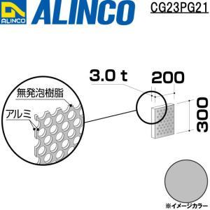 ALINCO/アルインコ 板材 建材用 アルミ複合板パンチング 200×300×3.0mm シルバー (両面塗装) 品番:CG23P21 (※条件付き送料無料)|a-alumi