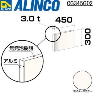 ALINCO/アルインコ 板材 建材用 アルミ複合板 450×300×3.0mm ホワイト (両面塗装) 品番:CG34502 (※条件付き送料無料)|a-alumi