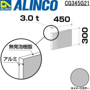 ALINCO/アルインコ 板材 建材用 アルミ複合板 450×300×3.0mm シルバー (両面塗装) 品番:CG34521 (※条件付き送料無料)|a-alumi