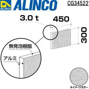ALINCO/アルインコ 板材 建材用 アルミ複合板 450×300×3.0mm ブラッシュシルバー (片面塗装) 品番:CG34522 (※条件付き送料無料)|a-alumi
