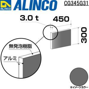 ALINCO/アルインコ 板材 建材用 アルミ複合板 450×300×3.0mm グレー (片面塗装) 品番:CG34531 (※条件付き送料無料)|a-alumi
