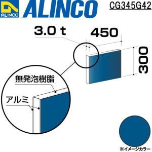 ALINCO/アルインコ 板材 建材用 アルミ複合板 450×300×3.0mm ミッドナイトブルー (片面塗装) 品番:CG34542 (※条件付き送料無料)|a-alumi