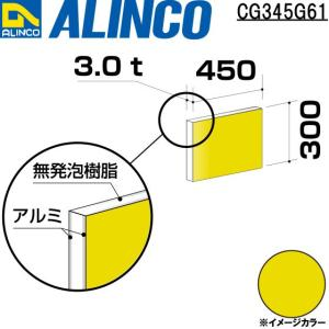 ALINCO/アルインコ 板材 建材用 アルミ複合板 450×300×3.0mm イエロー (片面塗装) 品番:CG34561 (※条件付き送料無料)|a-alumi