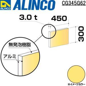 ALINCO/アルインコ 板材 建材用 アルミ複合板 450×300×3.0mm クリームイエロー (片面塗装) 品番:CG34562 (※条件付き送料無料)|a-alumi