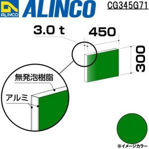 ALINCO/アルインコ 板材 建材用 アルミ複合板 450×300×3.0mm グリーン (片面塗装) 品番:CG34571 (※条件付き送料無料)|a-alumi