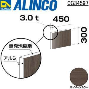 ALINCO/アルインコ 板材 建材用 アルミ複合板 450×300×3.0mm ダークウッド (片面塗装) 品番:CG34597 (※条件付き送料無料)|a-alumi