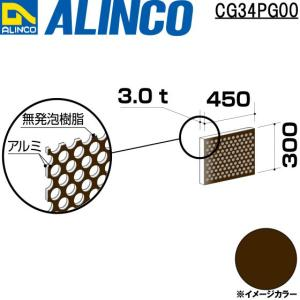 ALINCO/アルインコ 板材 建材用 アルミ複合板パンチング 450×300×3.0mm ブロンズ (両面塗装) 品番:CG34P00 (※条件付き送料無料)|a-alumi