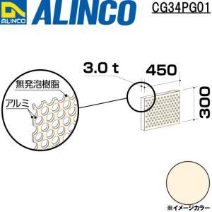 ALINCO/アルインコ 板材 建材用 アルミ複合板パンチング 450×300×3.0mm アイボリーホワイト (両面塗装) 品番:CG34P01 (※条件付き送料無料)|a-alumi