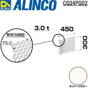 ALINCO/アルインコ 板材 建材用 アルミ複合板パンチング 450×300×3.0mm ホワイト (両面塗装) 品番:CG34P02 (※条件付き送料無料)|a-alumi
