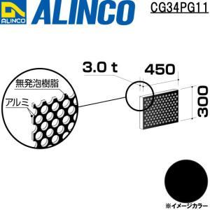 ALINCO/アルインコ 板材 建材用 アルミ複合板パンチング 450×300×3.0mm ブラック (両面塗装) 品番:CG34P11 (※条件付き送料無料)|a-alumi