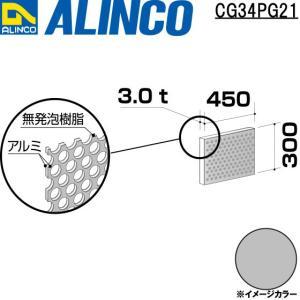 ALINCO/アルインコ 板材 建材用 アルミ複合板パンチング 450×300×3.0mm シルバー (両面塗装) 品番:CG34P21 (※条件付き送料無料)|a-alumi