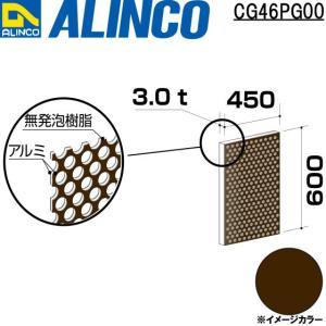 ALINCO/アルインコ 板材 建材用 アルミ複合板パンチング 450×600×3.0mm ブロンズ (両面塗装) 品番:CG46P00 (※条件付き送料無料)|a-alumi