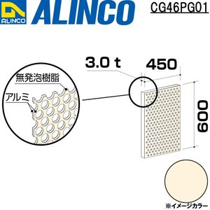 ALINCO/アルインコ 板材 建材用 アルミ複合板パンチング 450×600×3.0mm アイボリーホワイト (両面塗装) 品番:CG46P01 (※条件付き送料無料)|a-alumi