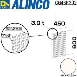 ALINCO/アルインコ 板材 建材用 アルミ複合板パンチング 450×600×3.0mm ホワイト (両面塗装) 品番:CG46P02 (※条件付き送料無料) a-alumi