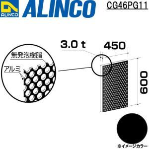 ALINCO/アルインコ 板材 建材用 アルミ複合板パンチング 450×600×3.0mm ブラック (両面塗装) 品番:CG46P11 (※条件付き送料無料) a-alumi