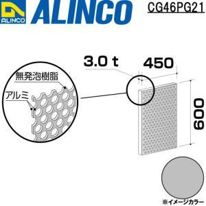 ALINCO/アルインコ 板材 建材用 アルミ複合板パンチング 450×600×3.0mm シルバー (両面塗装) 品番:CG46P21 (※条件付き送料無料) a-alumi