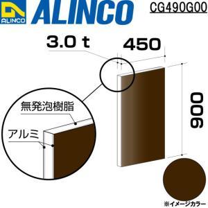 ALINCO/アルインコ 板材 建材用 アルミ複合板 450×900×3.0mm ブロンズ (両面塗装) 品番:CG49000 (※条件付き送料無料)|a-alumi