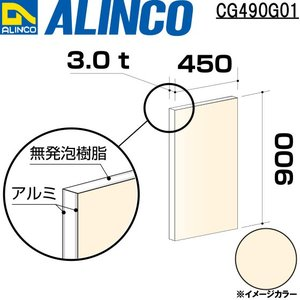 ALINCO/アルインコ 板材 建材用 アルミ複合板 450×900×3.0mm アイボリーホワイト (両面塗装) 品番:CG49001 (※条件付き送料無料)|a-alumi