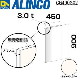 ALINCO/アルインコ 板材 建材用 アルミ複合板 450×900×3.0mm ホワイト (両面塗装) 品番:CG49002 (※条件付き送料無料)|a-alumi