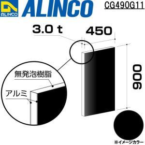 ALINCO/アルインコ 板材 建材用 アルミ複合板 450×900×3.0mm ブラック (両面塗装) 品番:CG49011 (※条件付き送料無料)|a-alumi