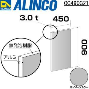 ALINCO/アルインコ 板材 建材用 アルミ複合板 450×900×3.0mm シルバー (両面塗装) 品番:CG49021 (※条件付き送料無料)|a-alumi