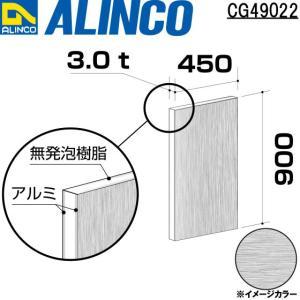 ALINCO/アルインコ 板材 建材用 アルミ複合板 450×900×3.0mm ブラッシュシルバー (片面塗装) 品番:CG49022 (※条件付き送料無料)|a-alumi