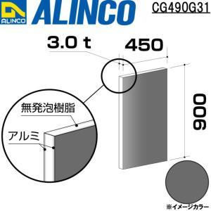 ALINCO/アルインコ 板材 建材用 アルミ複合板 450×900×3.0mm グレー (片面塗装) 品番:CG49031 (※条件付き送料無料)|a-alumi