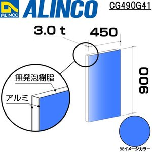 ALINCO/アルインコ 板材 建材用 アルミ複合板 450×900×3.0mm ブルー (片面塗装) 品番:CG49041 (※条件付き送料無料)|a-alumi