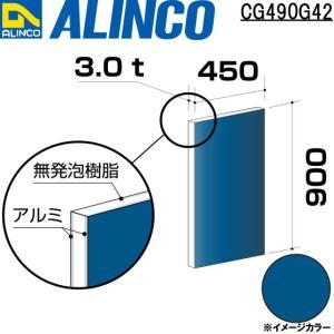 ALINCO/アルインコ 板材 建材用 アルミ複合板 450×900×3.0mm ミッドナイトブルー (片面塗装) 品番:CG49042 (※条件付き送料無料)|a-alumi