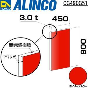 ALINCO/アルインコ 板材 建材用 アルミ複合板 450×900×3.0mm レッド (片面塗装) 品番:CG49051 (※条件付き送料無料)|a-alumi