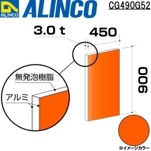 ALINCO/アルインコ 板材 建材用 アルミ複合板 450×900×3.0mm オレンジレッド (片面塗装) 品番:CG49052 (※条件付き送料無料)|a-alumi