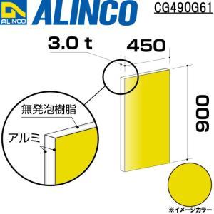 ALINCO/アルインコ 板材 建材用 アルミ複合板 450×900×3.0mm イエロー (片面塗装) 品番:CG49061 (※条件付き送料無料)|a-alumi