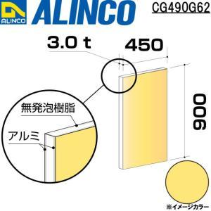 ALINCO/アルインコ 板材 建材用 アルミ複合板 450×900×3.0mm クリームイエロー (片面塗装) 品番:CG49062 (※条件付き送料無料)|a-alumi