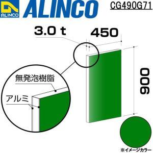 ALINCO/アルインコ 板材 建材用 アルミ複合板 450×900×3.0mm グリーン (片面塗装) 品番:CG49071 (※条件付き送料無料)|a-alumi